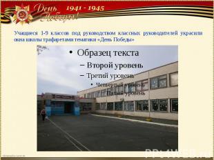 Учащиеся 1-9 классов под руководством классных руководителей украсили окна школы