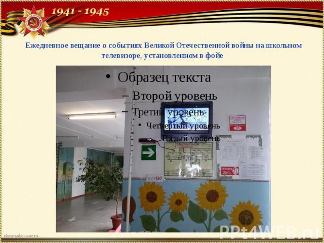 Ежедневное вещание о событиях Великой Отечественной войны на школьном телевизоре, установленном в фойе