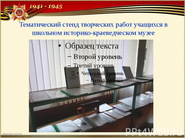 Тематический стенд творческих работ учащихся в школьном историко-краеведческом музее
