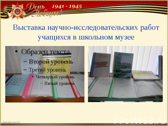 Выставка научно-исследовательских работ учащихся в школьном музее
