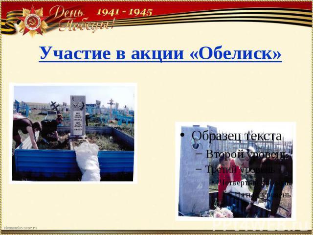 Участие в акции «Обелиск»