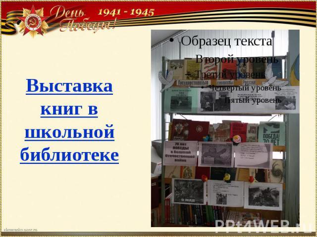Выставка книг в школьной библиотеке