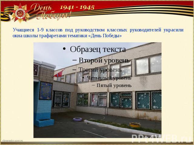 Учащиеся 1-9 классов под руководством классных руководителей украсили окна школы трафаретами тематики «День Победы»