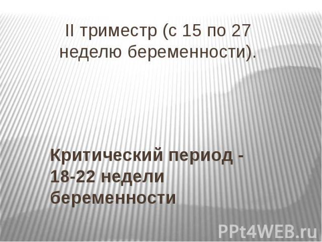 II триместр (с 15 по 27 неделю беременности).