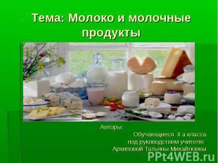 Авторы: Обучающиеся 4 а класса под руководством учителя: Архиповой Татьяны Михай