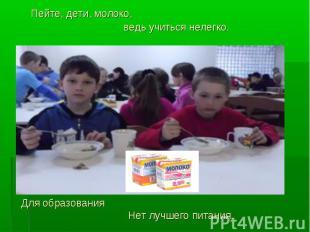 Пейте, дети, молоко, Пейте, дети, молоко, ведь учиться нелегко.