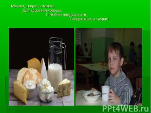 Молоко, творог, сметана Молоко, творог, сметана Для здоровья хороши. Я люблю про