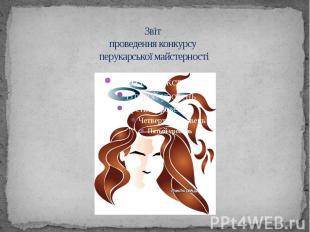 Звіт проведення конкурсу перукарської майстерності