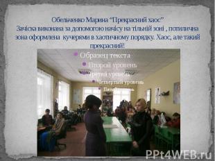 """Обельченко Марина """"Прекрасний хаос"""" Зачіска виконана за допомогою начісу на тіль"""