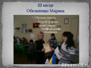 ІІІ місце Обельченко Марина