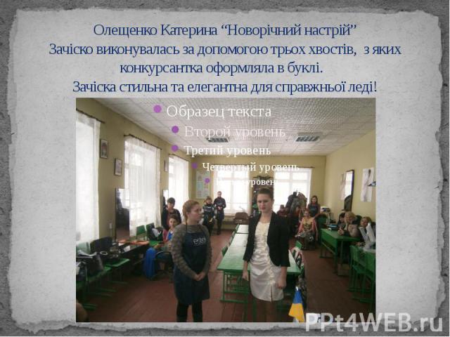 """Олещенко Катерина """"Новорічний настрій"""" Зачіско виконувалась за допомогою трьох хвостів, з яких конкурсантка оформляла в буклі. Зачіска стильна та елегантна для справжньої леді!"""