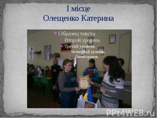 І місце Олещенко Катерина
