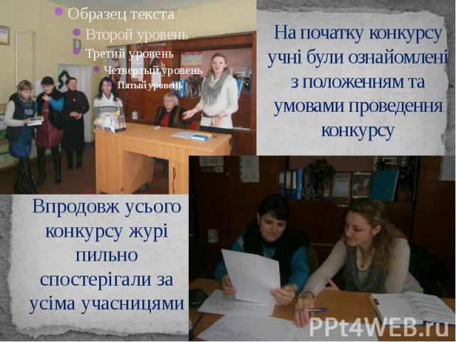 На початку конкурсу учні були ознайомлені з положенням та умовами проведення конкурсу