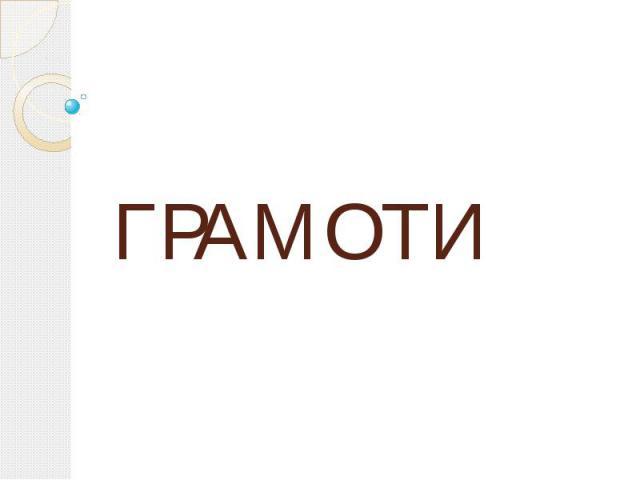 ГРАМОТИ