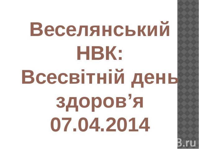 Веселянський НВК: Всесвітній день здоров'я 07.04.2014