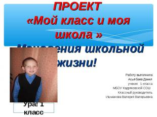 Работу выполнила Асылбаев Данил ученик 1 класса МБОУ Кадряковской СОШ Классный р