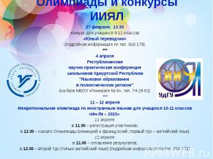 Олимпиады и конкурсы ИИЯЛ 27 февраля, 13.30 конкурс для учащихся 9-11 классов «Ю