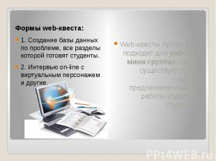 Формы web-квеста: 1. Создание базы данных по проблеме, все разделы которой готов