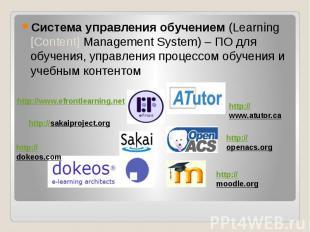 Система управления обучением (Learning [Content] Management System) – ПО для обу