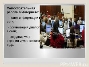 Самостоятельная работа в Интернете: - поиск информации в сети; - организация диа
