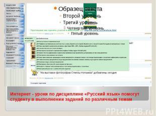Интернет - уроки по дисциплине «Русский язык» помогут студенту в выполнении зада