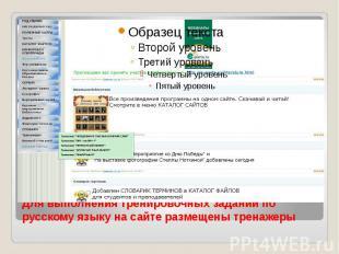 Для выполнения тренировочных заданий по русскому языку на сайте размещены тренаж