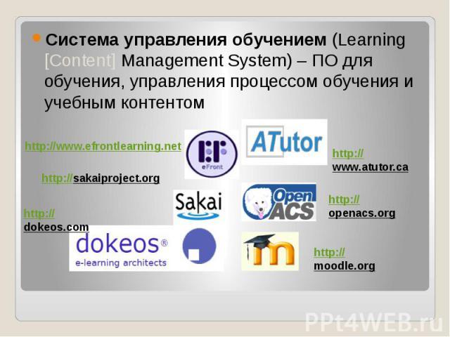 Система управления обучением (Learning [Content] Management System) – ПО для обучения, управления процессом обучения и учебным контентом
