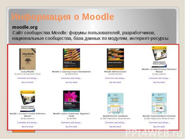 Информация о Moodle
