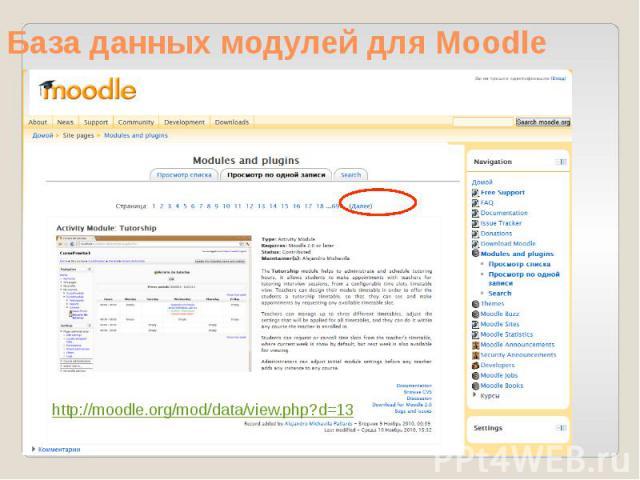 База данных модулей для Moodle