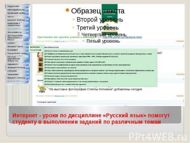 Интернет - уроки по дисциплине «Русский язык» помогут студенту в выполнении заданий по различным темам