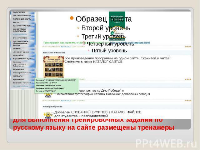 Для выполнения тренировочных заданий по русскому языку на сайте размещены тренажеры