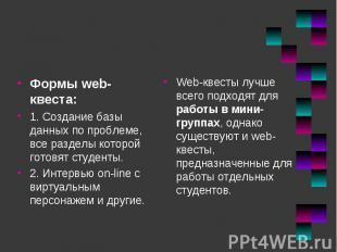 Формы web-квеста: Формы web-квеста: 1. Создание базы данных по проблеме, все раз