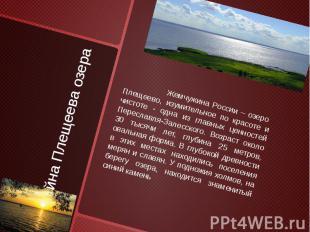 Тайна Плещеева озера Жемчужина России – озеро Плещеево, изумительное по красоте