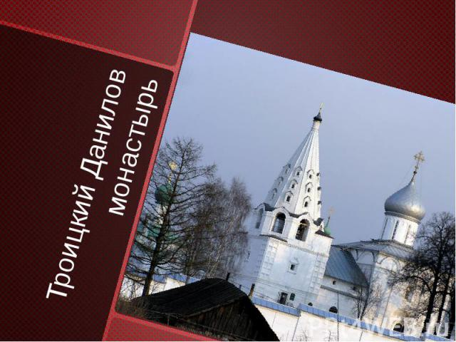 Троицкий Данилов монастырь
