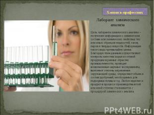 Лаборант химического анализа Лаборант химического анализа Цель лаборанта химичес