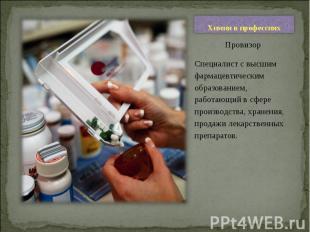 Провизор Провизор Специалист с высшим фармацевтическим образованием, работающий