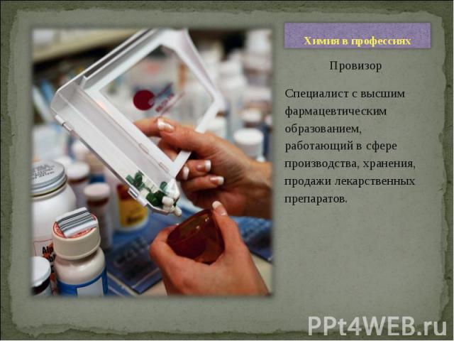 Провизор Провизор Специалист с высшим фармацевтическим образованием, работающий в сфере производства, хранения, продажи лекарственных препаратов.