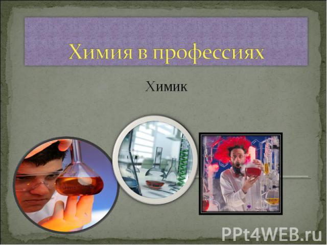 Химик Химик