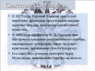 В1823 годуВасилий Каразин при сухой перегонке древесины при сильном