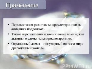 Перспективно развитиемикроэлектроникина алмазныхподложках. Пер