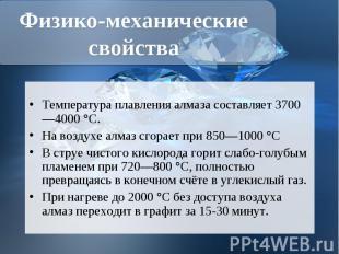 Температура плавления алмаза составляет 3700—4000°C. Температура плавления
