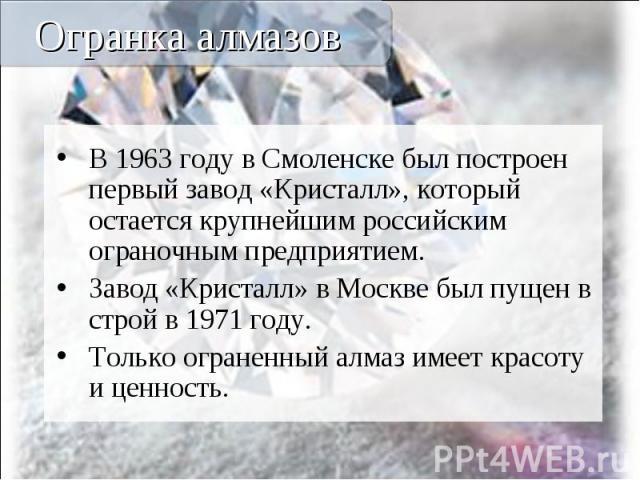 В 1963 году в Смоленске был построен первый завод «Кристалл», который остается крупнейшим российским ограночным предприятием. В 1963 году в Смоленске был построен первый завод «Кристалл», который остается крупнейшим российским ограночным предприятие…