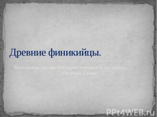 Древние финикийцы. Выполнила эту презентацию ученица 5 «д» класса Лютоева Арина