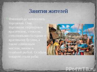 Занятия жителей Финикийцы занимались торговлей. Они торговали: пурпурным красите