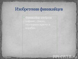 Изобретения финикийцев Финикийцы изобрели алфавит, стекло, пурпурную краску и ко