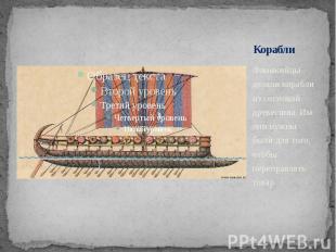 Корабли Финикийцы делали корабли из сосновой древесины. Им они нужны были для то