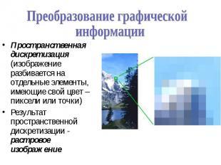 Пространственная дискретизация (изображение разбивается на отдельные элементы, и