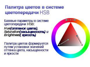 Базовые параметры в системе цветопередачи HSB: Базовые параметры в системе цвето
