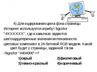 4) Для кодирования цвета фона страницы 4) Для кодирования цвета фона страницы Ин