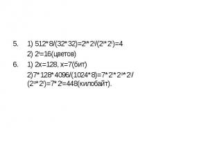 1) 512*8/(32*32)=28*23/(25*25)=4 1) 512*8/(32*32)=28*23/(25*25)=4 2) 24=16(цвето